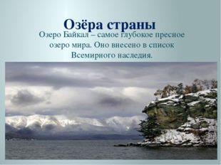 Озёра страны Озеро Байкал – самое глубокое пресное озеро мира. Оно внесено в