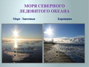 МОРЯ СЕВЕРНОГО ЛЕДОВИТОГО ОКЕАНА Море Лаптевых Баренцево