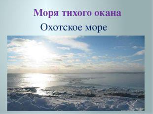 Моря тихого окана Охотское море