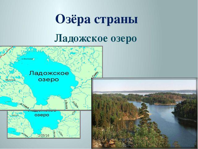 Озёра страны Ладожское озеро