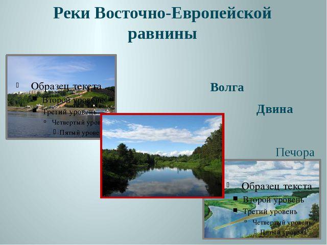 Реки Восточно-Европейской равнины Волга Двина Печора