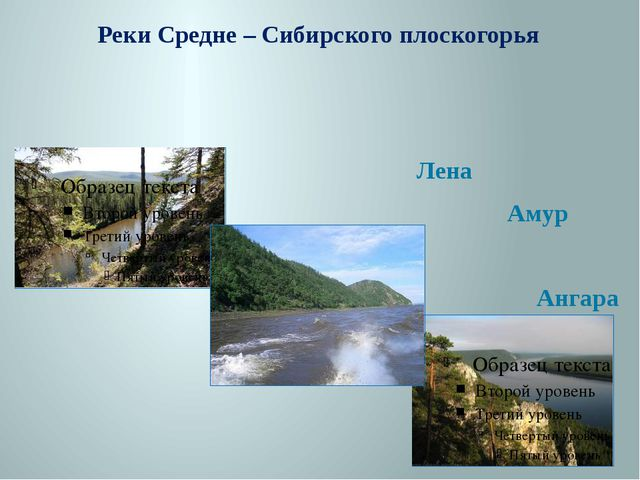 Реки Средне – Сибирского плоскогорья Лена Амур Ангара