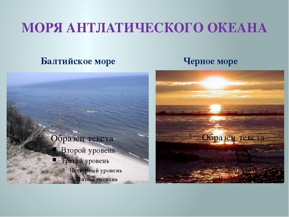 МОРЯ АНТЛАТИЧЕСКОГО ОКЕАНА Балтийское море Черное море