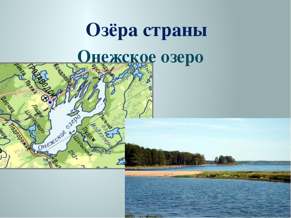 Озёра страны Онежское озеро