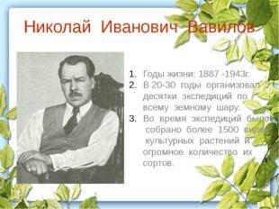 Николай Иванович Вавилов Годы жизни: 1887 -1943г. В 20-30 годы организовал де