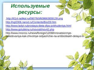 Используемые ресурсы: http://i014.radikal.ru/0907/b0/608663839139.png http://