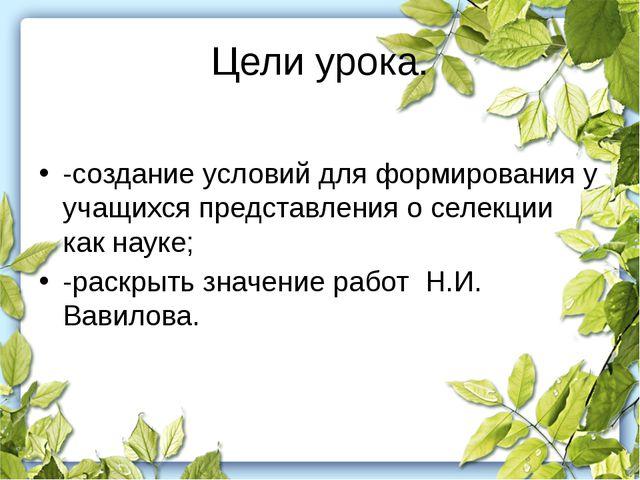 Цели урока. -создание условий для формирования у учащихся представления о сел...