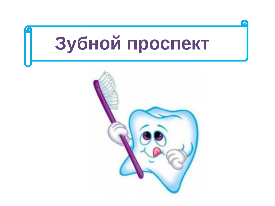 Зубной проспект