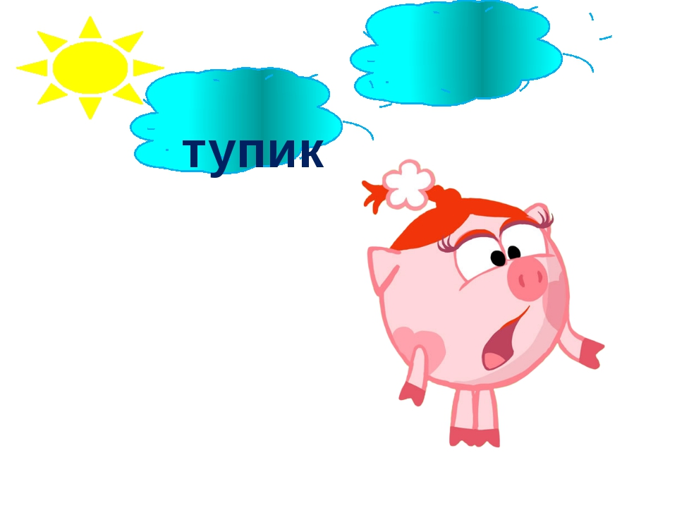 тупик