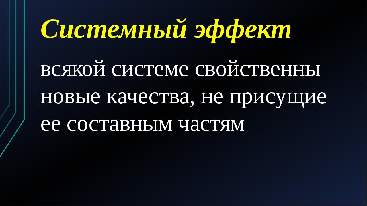 Системный эффект всякой системе свойственны новые качества, не присущие ее со...