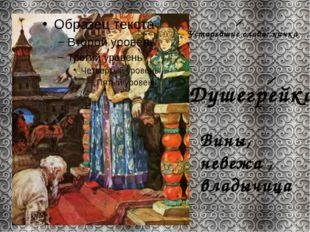 Устаревшие слова: кичка Душегрейка Вины, невежа , владычица .