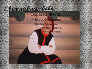 баба Сварливая
