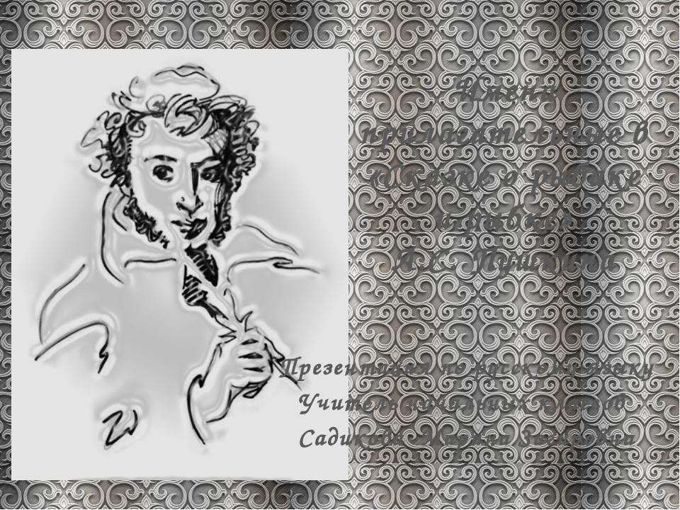 Имена прилагательные в «Сказке о рыбаке и рыбке» А.С. Пушкина Презентация по...