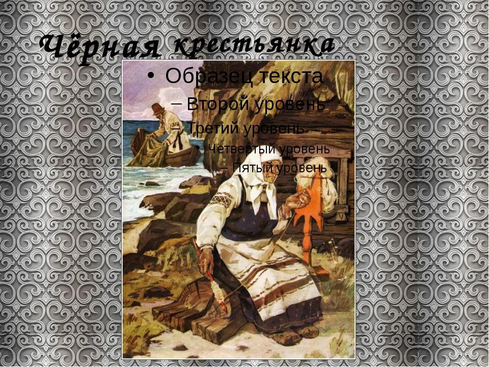 крестьянка Чёрная