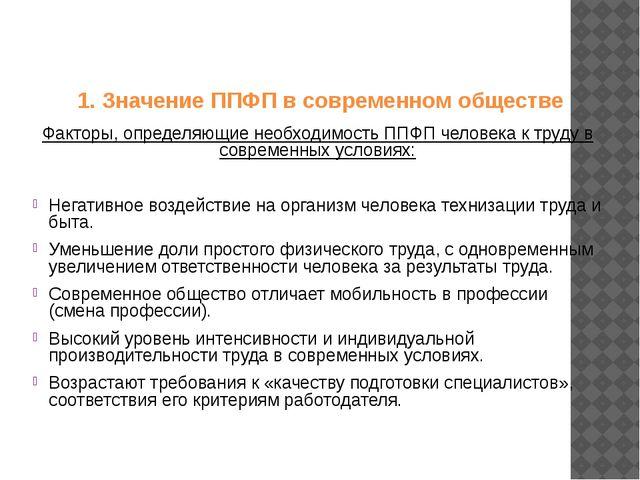 1. Значение ППФП в современном обществе Факторы, определяющие необходимость П...