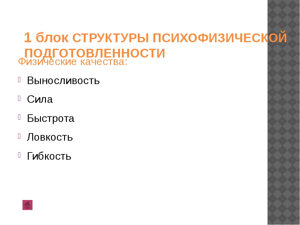 1 блок СТРУКТУРЫ ПСИХОФИЗИЧЕСКОЙ ПОДГОТОВЛЕННОСТИ Физические качества: Выносл...