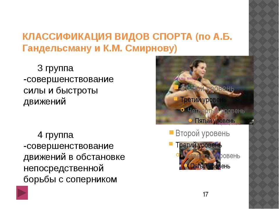 КЛАССИФИКАЦИЯ ВИДОВ СПОРТА (по А.Б. Гандельсману и К.М. Смирнову) 3 группа -...