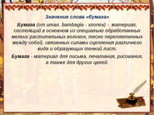 Значение слова «бумага» Бумага(от итал. bambagia - хлопок) - материал, сост