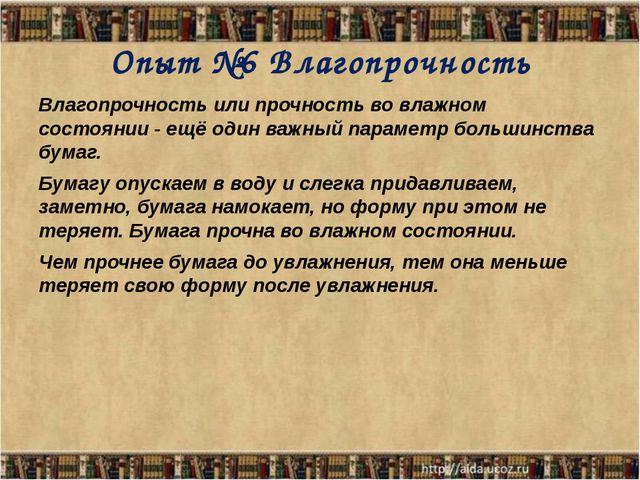 Опыт №6 Влагопрочность Влагопрочность или прочность во влажном состоянии - ещ...