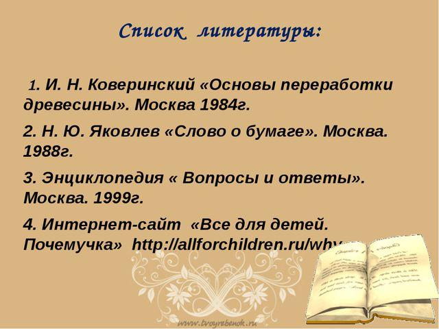 Список литературы: 1. И. Н. Коверинский «Основы переработки древесины». Моск...