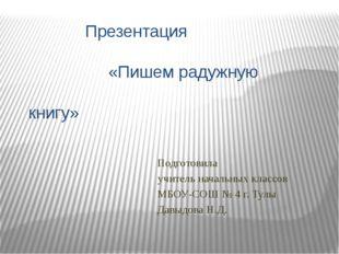 Презентация «Пишем радужную книгу» Подготовила учитель начальных классов МБО