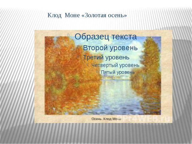 Клод Моне «Золотая осень»
