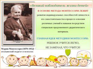 Мария Монтессори (1870-1952) – итальянский педагог и психолог. В ОСНОВЕ МЕТОД