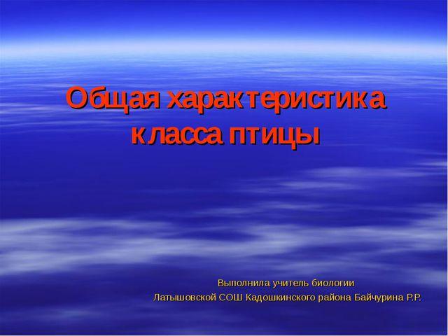 Общая характеристика класса птицы Выполнила учитель биологии Латышовской СОШ...