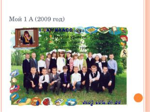 Мой 1 А (2009 год)