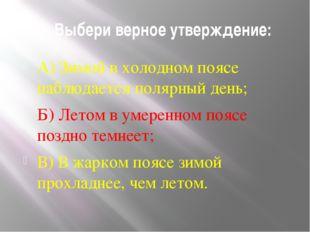 8. Выбери верное утверждение: А) Зимой в холодном поясе наблюдается полярный