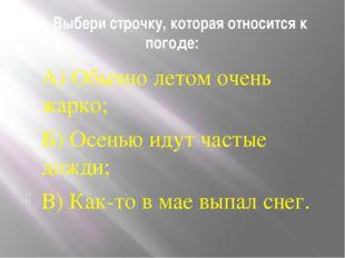 9. Выбери строчку, которая относится к погоде: А) Обычно летом очень жарко; Б