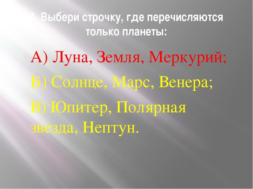 4. Выбери строчку, где перечисляются только планеты: А) Луна, Земля, Меркурий...