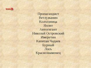 Пропагандист Ветлужанин Колхозница Яхонт Автогигант Николай Островский Имерет