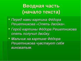 Вводная часть (начало текста) Перед нами картина Фёдора Решетникова «Опять дв