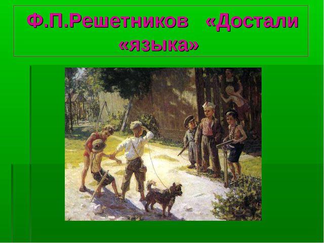 Ф.П.Решетников «Достали «языка»