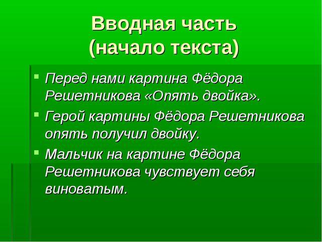 Вводная часть (начало текста) Перед нами картина Фёдора Решетникова «Опять дв...