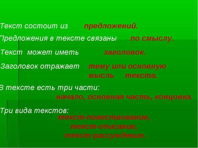 Предложения в тексте связаны Заголовок отражает Текст может иметь В тексте ес...