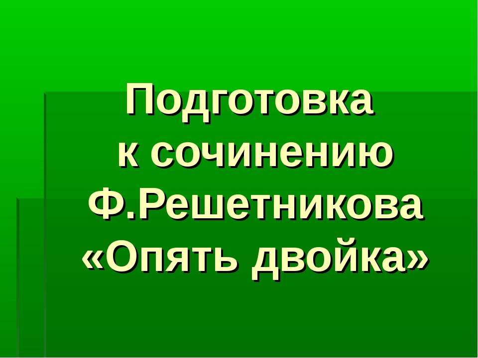 Подготовка к сочинению Ф.Решетникова «Опять двойка»