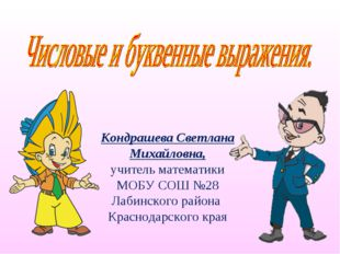 Кондрашева Светлана Михайловна, учитель математики МОБУ СОШ №28 Лабинского ра