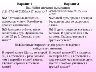 Вариант 1Вариант 2 №1 Найти значение выражения: а)21-57:3+6 б)350:х+17, есл