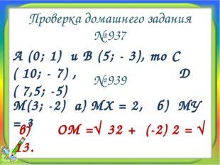 Проверка домашнего задания № 937 А (0; 1) и В (5; - 3), то С ( 10; - 7) , Д (