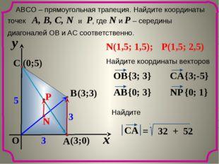 x y O A C B 5 3 3 ABCО – прямоугольная трапеция. Найдите координаты точек A,