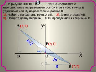x y O 10 8 На рисунке ОВ=10, ОА= . Луч ОА составляет с отрицательным направл