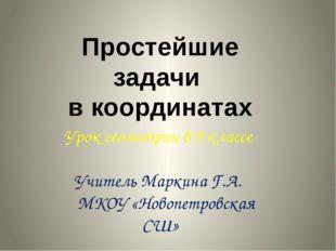 Урок геометрии в 9 классе Учитель Маркина Г.А. МКОУ «Новопетровская СШ» Прос