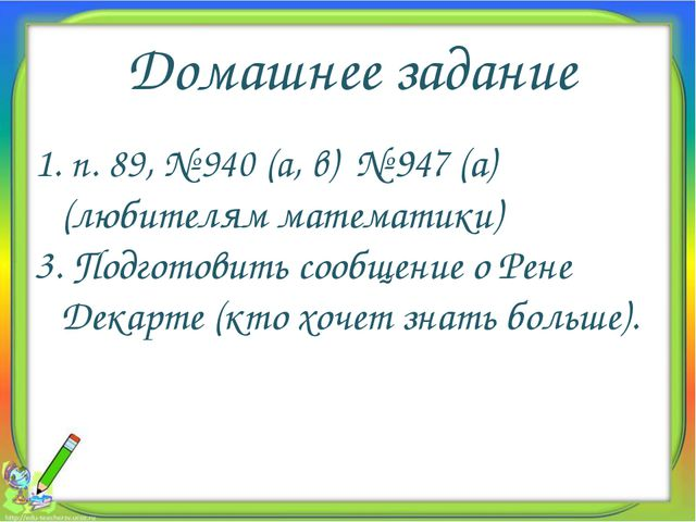 Домашнее задание 1. п. 89, № 940 (а, в) № 947 (а) (любителям математики) 3. П...