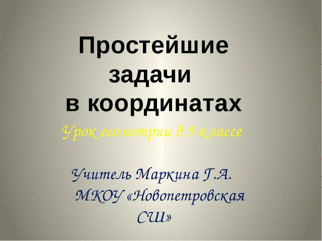 Урок геометрии в 9 классе Учитель Маркина Г.А. МКОУ «Новопетровская СШ» Прос...