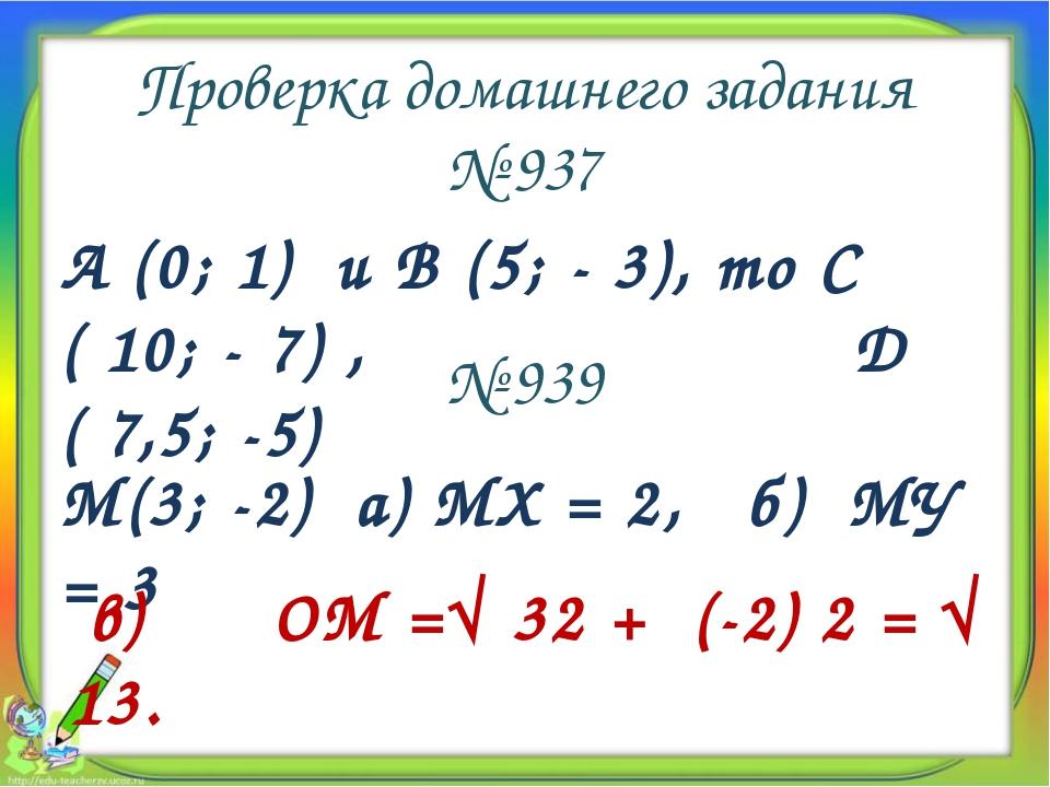 Проверка домашнего задания № 937 А (0; 1) и В (5; - 3), то С ( 10; - 7) , Д (...