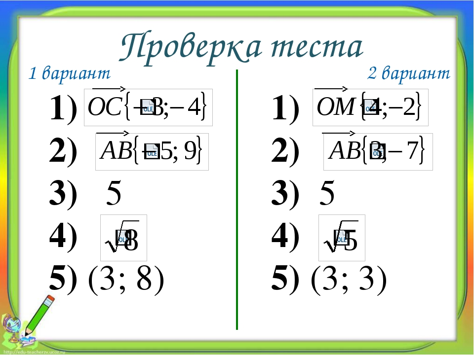 1 вариант 2 вариант Проверка теста 5 (3; 8) 5 (3; 3)