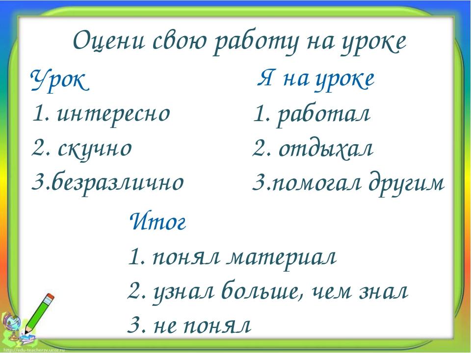 Оцени свою работу на уроке Урок 1. интересно 2. скучно 3.безразлично Итог 1...