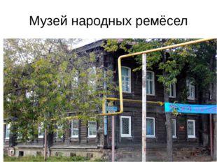 Музей народных ремёсел